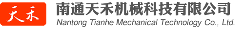 Nantong Tianhe Mechanical Technology Co., Ltd.